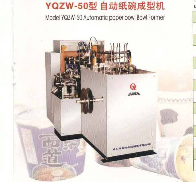 Paper big paper cup forming machine, machinery making paper cups