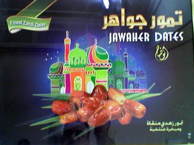 Jawahir Dates, Royal Comfort, United Arab Emirates - Dubai: Trading