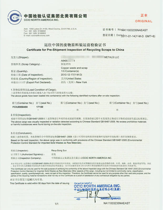 Aqsiq Certificate, Buy from K & C Consulting  China