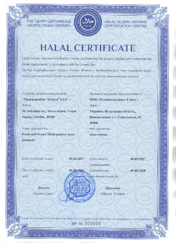 Frozen Chickens with HALAL certificate, Buy from ITC Horizon S r l