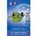 Full Automatic Vacuum Sintering Machine