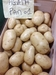 Potatoes from France