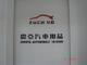 Zhenya Auto Accessory Co., Ltd.: Regular Seller, Supplier of: car mat, pvc car mat, car floor mat, carpet, mat, auto accessory, auto part, car mats, mating.