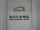 Zhenya Auto Accessory Co., Ltd.: Seller of: car mat, pvc car mat, car floor mat, carpet, mat, auto accessory, auto part, car mats, mating.