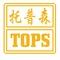 Shandong TOPS PDC Bit Co., Ltd.: Seller of: pdc bit, drill bit, core bit, anchor bit, drag bit, coal pick, dth hammer, pillart bit, button bit.