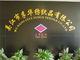 Wujiang City Fuhua Textiles Co., Ltd: Seller of: micro suede, blackout fabric, peach skin, polyester pongee, ttc, satin, polyester taffeta, oxford, nylon taffeta.