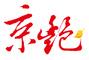 Jing Yan Food Science And Technology Co., Ltd.: Seller of: sun-moon lake black tea, four season oolong tea, a-li shan high mountain oolong tea, li-shan high mountain oolong tea, organic oolong, tea instant powder, dayuling high mountain tea, jin xuan oolong tea, dongding oolong tea.