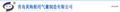 Qingdao Huanghai Marine Airbags Manufacture Co., Ltd.: Seller of: ship launching airbag, marine salvage liftbag, pipeline laying liftbag, pneumatic fender, yokohama fender, eva foam filled fender, yacht fender, inflatable bag, marine buoys.