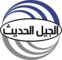 ALJEEL ALHADITH Co., Ltd.: Seller of: building materials, medical devices, water treatment, rail skyway transport. Buyer of: building materials, water treatment.