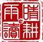 Zhejiang Qinggengyudu Printing Co., Ltd.: Seller of: paper bag, paper box, notebook, pizza box, gift bag.