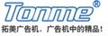 Shenzhen Tonme Technology Co., Ltd.: Regular Seller, Supplier of: digital signage, digital signage player, digital signage displays, outdoor digital signage, digital signage media player, lcd advertising display, lcd video wall, digital signage ads, digital photo frame.