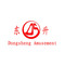 Zhengzhou Dongsheng Amusements Equipment Co., Ltd.: Seller of: inflatable bouncer, inflatable jumping, inflatable slide, water products, playground, indoor playground, outdoor playground, plastic toy, amusement equipment.