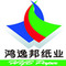 Nanning Hongyibang Paper Co., Ltd.: Seller of: pe coated paper, cupstock paper, paper cups, baking cups, paper bowls, paper napkins, paper dishes, kraft paper, paper cup blank.