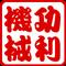 K. Lee Marine & Machinery Limited