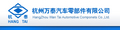 Hangzhou Wantai Automotive Components Manufacture Co., Ltd.: Seller of: auto parts, compressor, pulley, coil, hub.