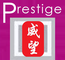 Prestige Printing Company: Seller of: package printing, custom packaging, packaging box, packaging labels, product label, custom label sticker, hang tag, food label, pharmaceutical label. Buyer of: michaelhkprestigeprintingcom.