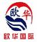 Dalian FTZ Ouhua International Trade Co., Ltd.: Seller of: spicesseasoning, seafood, agricultural products, chopstickes, fishes, shrimps, wakame, roasted seaweed, aquatic products.