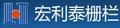 Linqu Honglitai Metal Works Co., Ltd.: Seller of: aluminum fence, pool fence, fencing, galvanized steel fencing, fence, rail, metel fencie, farm fence, iron fence.