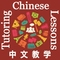 Chinese Tutoring Lessons Chinese Language School: Seller of: local chinese language tutoring, online chinese language tutoring, self-study chinese learning materials download, company chinese training, school chinese training, chinese teacher training, chinese translation service, chinese interpretation service, personal assistance. Buyer of: chinese books.