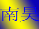 Hebei Nanhao Information Industry Co., Ltd.: Seller of: interactive whiteboard, digital interactive whiteboard, electronic interactive whiteboard, china interactive whitebaord, interactive electronic whiteboard, electronic whiteboard, touch sensitive white board, dry eraser board, digital electronic whitebaord.
