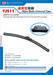 Universal car wiper blade (YJ511)