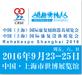 Rehabexpo Shanghai 2016