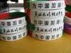 Offer silicone bracelet