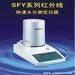 SFY - 20  infrared moisture meter