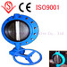 Supply wafer type butterfly valves