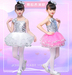 Children's jazz sequin dance costume tutu costume