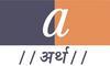 Arth infosoft pvt ltd: Seller of: website design, website development, bulk sms software, logo design, software development, school management software, milk collection software, co-oparative society software.