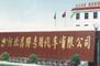 Hebei changhua special motortruck Co., Ltd.: Seller of: container conveyance semi-trailer, refueling truck, bulk cement semi-trailer, concrete mixer truck, car transportaion semi-trailer, van-type body truck, seim-trailer, full trailer.