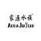 Zhongshan Jiayuan Aquarium Products Factory: Seller of: aquarium accessoy, led aquarium light, led panel light, led mini clip lamp, led waterproof t8t5 tube, aquarium spotlight underwater light, underwater pool fouantain rockey light, humindifier fogger sprayer, led growth arowana red sliver light.