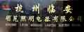 Linan mingyuan lighting Electrical Co., Ltd.: Seller of: cfl tubes, energy saving lamp tube, lighting tubes, energy saving lamps, tubes, tube, tri phosphor tube, lamp tube, lamp bulb.