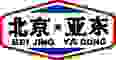 Beijing YaDong automatic car-washing equipment Co., Ltd.: Seller of: bus wash machine, car wash, car wash equipment, car wash machine, car wash machine manufacture, car washer, car washing system, sewage water recycling treatment system, touchless car washer.