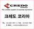 Credo Korea: Regular Seller, Supplier of: food additives, feed additives, functional ingredients, extract, frangrance, color, cosemetic ingredients. Buyer, Regular Buyer of: food additives, feed additives, functional ingredients, extract, frangrance, color, cosmetic ingredients.