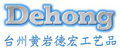 Zhejiang Dehong Industrial Co., Ltd.: Seller of: wooden toy, christmas decoration, easter decoration, valtines day ornament, house decorations, halloween ornament, frame, candle holder, hook.