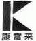 K-KFL International Co., Ltd: Seller of: garlic.