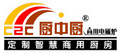 Dongguan Jingcheng Electric Energy Equipment Co., Ltd: Seller of: catering equipment, cooking equipment, commercial induction cooker, wok burner, chinese wok range, desktop stove, steamer, induction stove, noodle stove.
