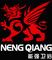 Nengqiang Sanitary Ware Manufacture Factory