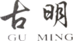 GuMing Lighting (Zhongshan) Co., Ltd.: Seller of: indoor lights, gypsum lights, wall lamps, ceiling lights, lighting, cement lights, plaster lights. Buyer of: gypsum wall lamps, gypsum ceiling light, gypsum lamps, cement wall lamps.