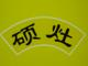 Shuozao: Seller of: buying center, oe projects. Buyer of: military surplus, service.