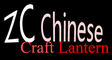 Z Clanterns: Seller of: sky paper lantern, fly paper lantern, fireworks.