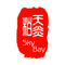 Sky Bay International Trading Co., Ltd.: Seller of: bitters, cognac, juices, liquers, soft drinks, spirits, vodka, wines.
