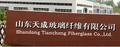 Shanghai zhizheng Industry Co., Ltd.: Regular Seller, Supplier of: corner tape, mesh, fiberglass mesh, fiberglass tape, paper tape, window screen, fiberglass, confctruction material, tape. Buyer, Regular Buyer of: fiberglass, fiberglass mesh, fiberglass tape, tape, window screen, construction materials, mesh.