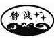 ZiBo JingBo Water Treatment Material Co., Ltd.: Seller of: aluminium ammonium sulfate, aluminium sulfate, bauxite, ferrous sulfate heptahydrate, polyacrylamide, polyaluminium chloride, polyaluminium ferrice chloride, potash alum, sodium polyacrylate.